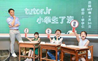 李李仁跨界挑戰主持 親上火線為小學生解惑