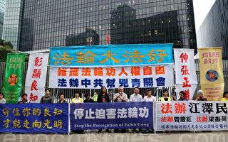 法轮功学员促香港政府法办青关会
