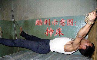 11年冤狱遭抻刑致残 原台湾媳妇再被诬判3年