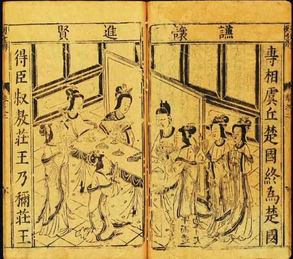 孙叔敖担任楚国令尹(宰相)期间,繁荣楚国文化,使楚国翘楚中华。图为明代刊本《列女传》插图。(公有领域)