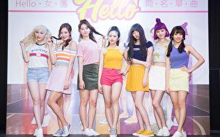 """台湾女子团体""""HELLO""""4月3日在台北亮相。(陈柏州/大纪元)"""