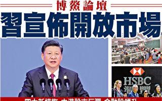 何清涟:中美贸易战进入第二回合