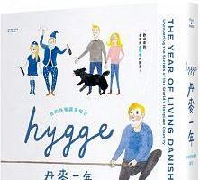 HYGGE! 丹麥一年:我的快樂調查報告(1)