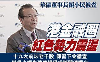 华融董事长被秒杀落马 震荡香港金融圈