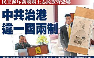 中共官員以憲法恐嚇港人 民主派斥違一國兩制