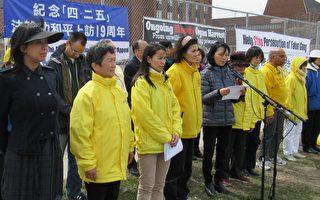 紀念四二五 渥太華法輪功學員呼籲停止迫害