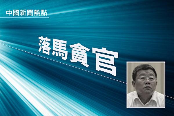 4月8日,中共辽宁省政协前常委、省政协委员工作委员会前副主任赵战鼓被调查。(大纪元合成)