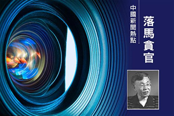 中共遼寧省委前常委、政法委前書記蘇宏章為了升任副省級,連搞兩次拉票賄選的內幕被曝光。(大紀元合成圖)