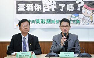 台酒招考上榜變落榜 劉建國要政院檢討