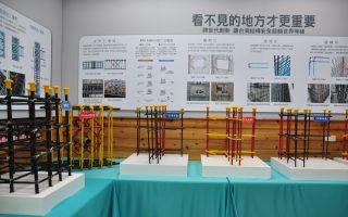 業界首創 「創新建築安全履歷館」明新科大揭牌