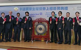 卡達1,767億主權債來台掛牌 台灣國際債券發行金額最大