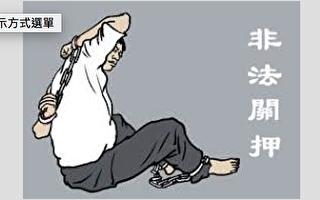 病房當「法庭」 遼寧法官病床邊非法庭審