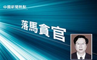 早前落马的广东清远市委前书记陈家记的丑闻近日再曝光。(大纪元合成图)
