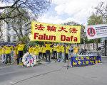2018年4月25日下午,法国部分法轮功学员在中共驻巴黎使馆附近的André Tardieu广场上集会,纪念法轮功学员四·二五万人和平上访19周年。(关宇宁/大纪元)