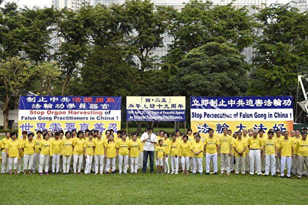 4·25和平上訪19周年 新加坡民眾籲反迫害