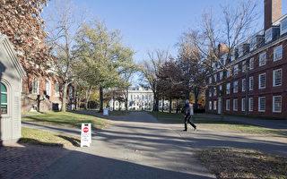 法官判决 哈佛数千页招生数据可以公开