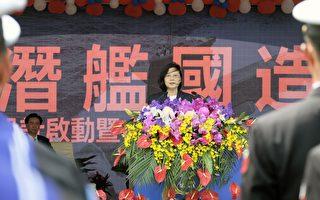 美核發台灣潛艦行銷許可 美媒:或成中共噩夢