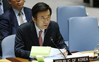 前韓國外交部長:當心金正恩的無核化陷阱