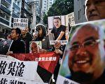 著名维权活动人士吴淦案二审开庭 结果不公