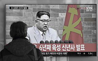 朝鮮承諾停核全球看好?專家提醒小心這兩點