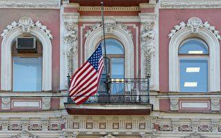 美國駐聖彼得堡領事館關閉 外交人員撤出