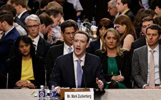 脸书用户个资外泄 扎克伯格国会作证认错