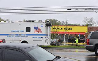 田纳西松饼店枪击案4死 英雄顾客夺枪救人