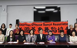 華裔舞協31屆「中華舞篇」21日公演