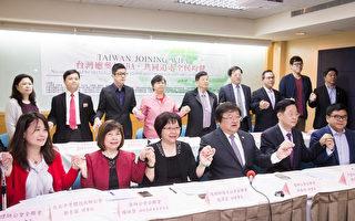 醫事團體呼籲 台灣不能缺席WHA