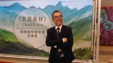 《云雾森林》歌曲作者台大云林分院外科部主任杨永健医师。