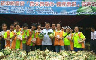 罗东镇农会 义卖高丽菜  所得捐普达