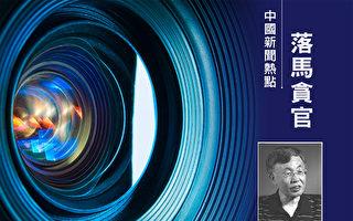 2017年5月,中共遼寧省委前常委蘇宏章以「受賄、行賄罪」被判處有期徒刑14年。(大紀元合成)