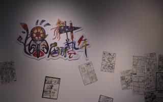 宜兰县溪南地区国中小美术毕业班联合美展