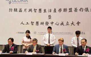 清華成立國際聯盟   開發全球第一防駭安全晶片