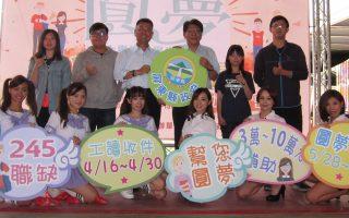 暑期圆梦计划   屏东提供245个公部门工读职缺