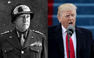 川普总统是巴顿将军转世吗?