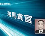 山西省前忻州市委書記董洪運貪腐過億。(大紀元合成圖)