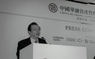 陸媒披露,華融董事長賴小民在香港擁有情婦和兩私生子。圖為資料圖。(宋祥龍/大紀元)