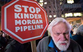 金德摩根暂停跨山油管项目 政商各界震动