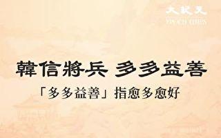【名句故事】韩信将兵 多多益善