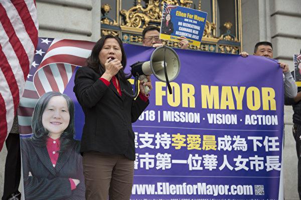 旧金山市长候选人李爱晨  市府前造势