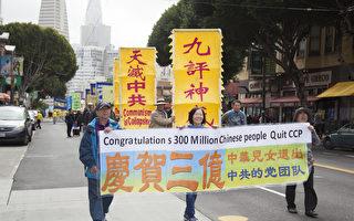 旧金山中国城游行集会 庆3亿中华儿女退出中共组织