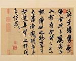 「全無富貴願  獨好古人筆札」——米芾(1)