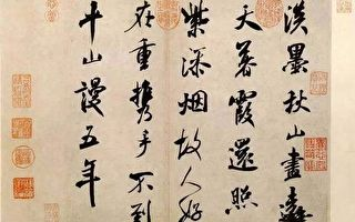 风樯阵马 旷代一人而已——米芾(4)