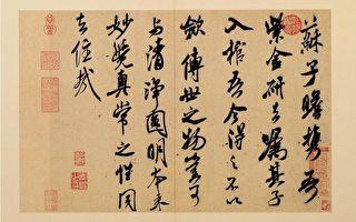 """""""全无富贵愿  独好古人笔札""""——米芾(1)"""