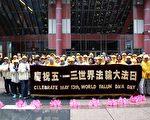 芝加哥法輪功學員慶祝世界法輪大法日