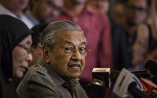 圖為馬來西亞總理馬哈迪。(Ulet Ifansasti/Getty Images)