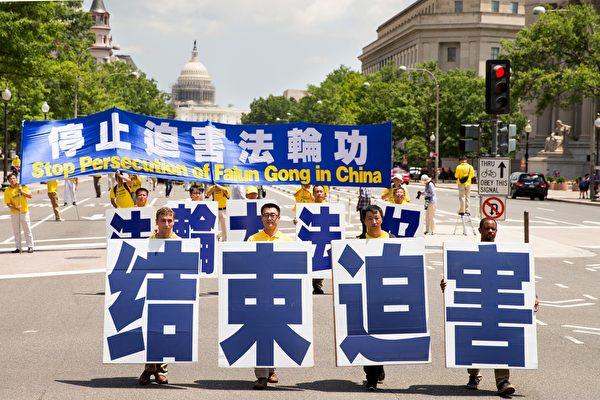 自1999年7月中共打压法轮功至今仍然持续。图为海外法轮功学员举行反迫害活动,呼吁共同制止迫害。图为2016年7月14日,法轮功学员在美国首都华盛顿特区举行反迫害大游行。(戴兵/大纪元)