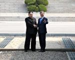 5月16日凌晨朝鲜突然宣布取消原本应于16日举行的韩朝高级别会谈。专家解读金正恩的底气从何而来。图为4月27日北京时间8点半,韩国文在寅和朝鲜金正恩在板门店进行会晤。(KOREA SUMMIT PRESS POOL/AFP/Getty Images)