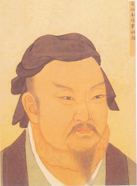 晋征南将军杜预画像。(公有领域)